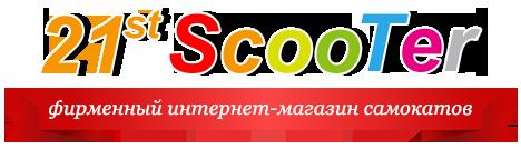 Интернет-магазин самокатов в Москве 21st-Scooter.ru